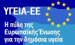 ΥΓΕΙΑ - ΕΕ
