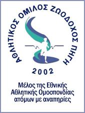 Αθλητικός Όμιλος «Ζωοδόχος Πηγή»